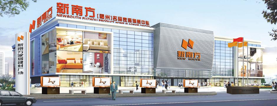 福州新南方家居建材旗舰中心