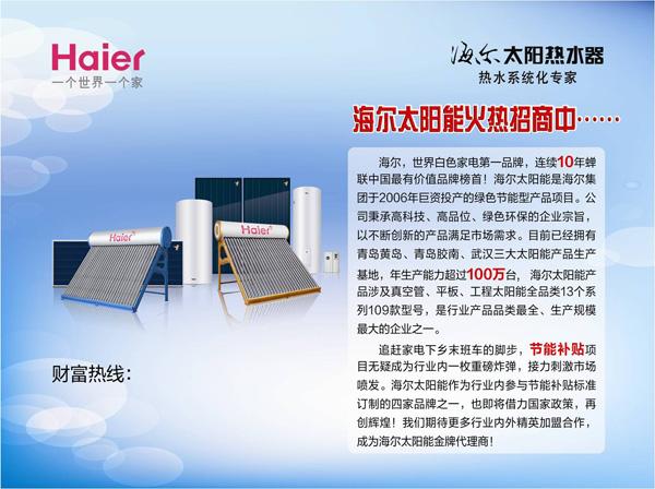 海尔太阳能热水器火热招商中