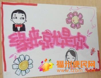 学生会办公室招新海报手绘