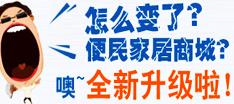福州便民网家居商城页改版上线