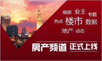 福州便民网房产频道正式上线