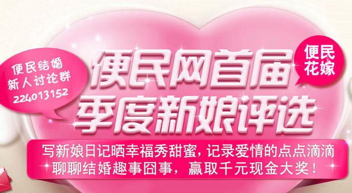 便民网首届季度新娘评选