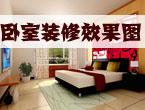 海量卧室装修效果图