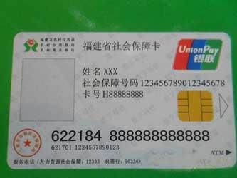 福州医保卡理中心_福州市城镇居民医保卡价格20元se12945399