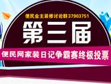 2013家装日记大赛终极投票