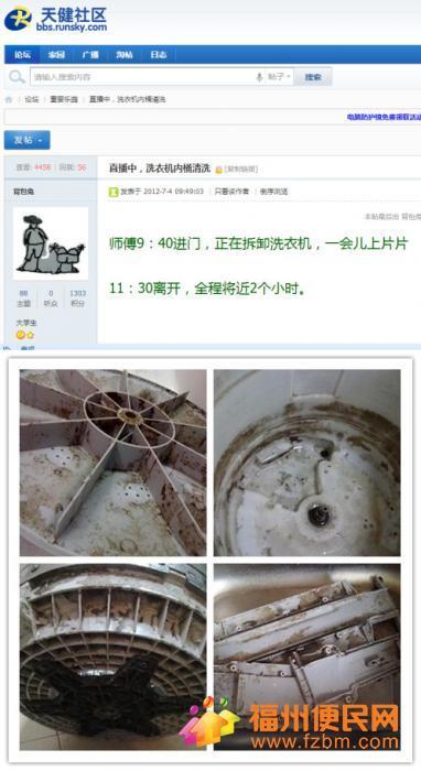 网友直播洗衣机内桶清洁