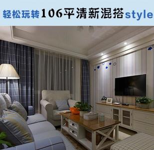 106平清新混搭style